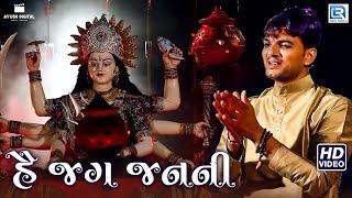He Jag Janani He Jagdamba Nishant Joshi | હૈ જગ જનની હૈ જગદંબા | Popular Devotional Song