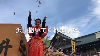 寝屋川市、成田山不動尊で、葵わかなさんが、豆まきしてくれました。 大...