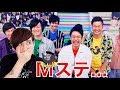 フィッシャーズより酷いMステのパフォーマンスを探してみた結果。。。Japanese YouTubers On Famous Music Show...
