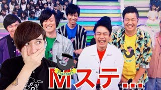 フィッシャーズより酷いMステのパフォーマンスを探してみた結果。。。Japanese YouTubers On Famous Music Show... thumbnail