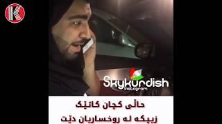 Funny kurdish xoshtrin videokani instagram bashi (15) خۆشترین ڤیدیۆکانی ئینستاگرام بەشی
