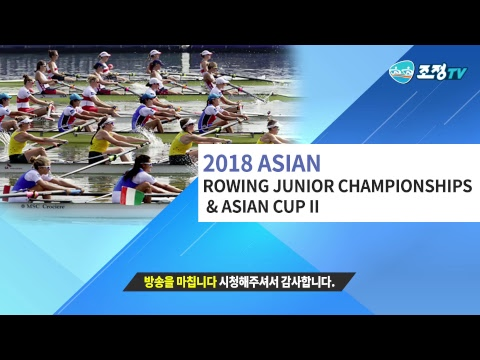 2018 ASIAN ROWING JUNIOR CHAMPIONSHIPS & ASIAN CUP || - KOREA_1일차