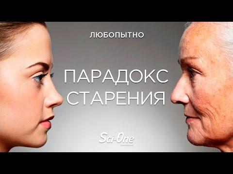 Как человек стареет