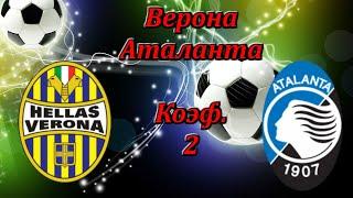 Верона Аталанта Прогноз и ставки на Футбол 18 07 2020 Италия