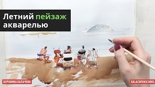 Как нарисовать летний морской пейзаж акварелью — kalachevaschool.ru — Поэтапный урок