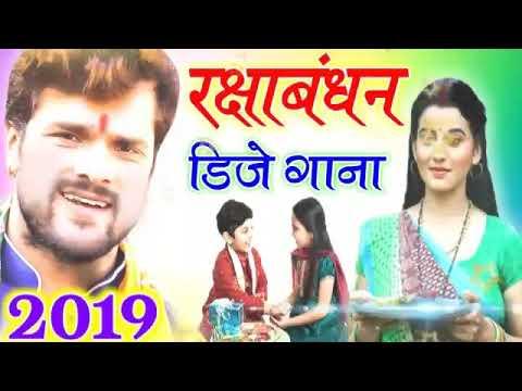Raksha Bandhan Dj Song 2019 Rakhi Bandhan Dj Remix Gana Raksha Bandhan Full Bhojpuri Song Youtube
