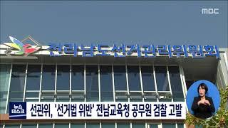 선관위, '선거법 위반' 전남교육청 공무원 검찰고발[목포MBC 뉴스데스크]