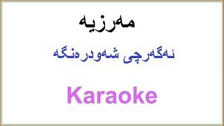 Kurdish Karaoke: Marzia Fariqi - Saqi مهرزیه ـ ئهگهرچی شهودرهنگه