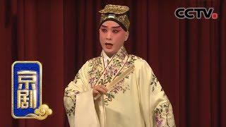 《CCTV空中剧院》 20190705 京剧《红娘》 2/2| CCTV戏曲