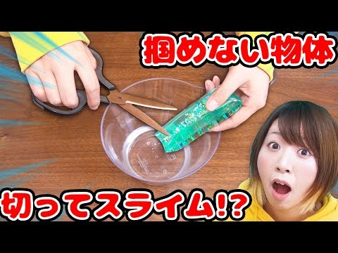 【DIY】掴めない物体スクイーズを切ってスライムにしてみたら最高のスライムになった!?【実験】