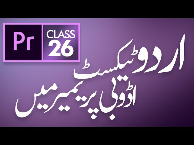 Urdu Text in Adobe Premiere Pro CC Class 26 - Urdu / Hindi