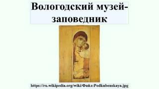 видео Историко-литературный музей-заповедник А.С. Пушкина