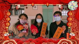 Publication Date: 2021-02-12 | Video Title: 東涌天主教學校恭祝大家新年快樂