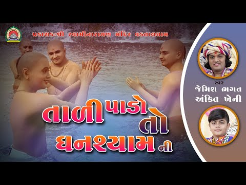 તાળી પાડો તો ઘનશ્યામ ની || Tali Pado To Ghanshya Ni || By Jemish Bhagat || Vadtal Dham Live Darshan