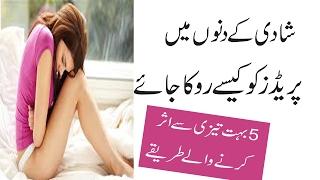 Health tips Urdu  Periods or Menses(mahwaare) problems and solutions in urdu
