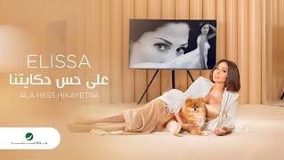 Elissa ... Ala Hess Hikayetna - 2020 | إليسا ... على حس حكايتنا - بالكلمات