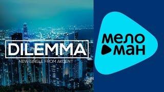 Скачать Akcent Feat Meriem Dilemma