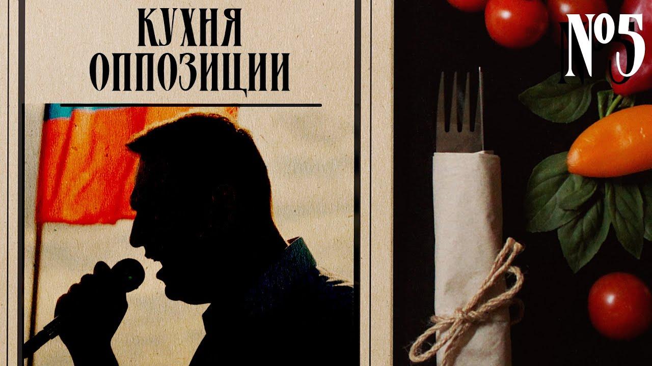 Вернется ли Навальный?  Кухня оппозиции #5 с Валерием Соловьем и @Аркадий Янковский.