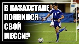 В Казахстане появился свой Месси? Или дайте человеку просто играть в футбол!