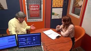Итоги недели с Андреем Константиновым - 28.02.2020