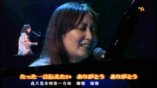Kokia : Arigatou - 謝謝