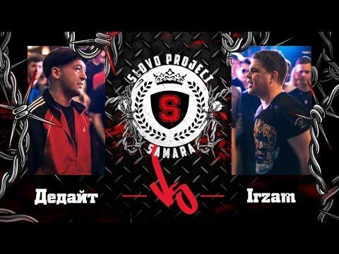 SLOVO | Самара - Дедайт vs. Irzam (Отбор, 2 сезон)