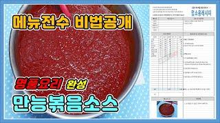 ★유튜브 술집 창업:: 만능 볶음요리 소스 & …