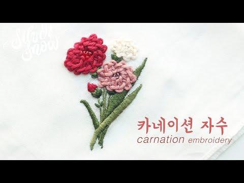 [프랑스 자수] 카네이션 자수 carnation hand embroidery / 브레이드 스티치 braid stitch / 꽃자수 flower embroidery