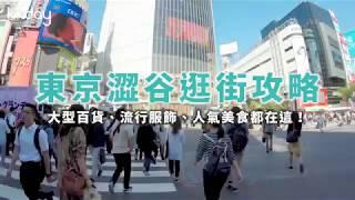 【日本旅遊攻略】東京澀谷逛街攻略,東京旅遊必逛購物區 KKday