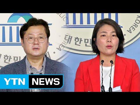 """강효상 의원직 제명"""" vs """"정청래도 유출""""...공방 격화 / YTN"""