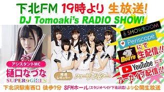 DJ Tomoaki's RADIO SHOW! 2019年11月14日放送分 メインMC:大蔵とも...