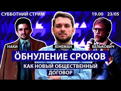 Обнуление сроков как новый общественный договор   Роман Юнеман, Родион Белькович и Майкл Наки