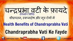 चन्द्रप्रभा वटी के फ़ायदे   Chandraprabha Vati Ke Fayde   Health Benefits of Chandraprabha Vati