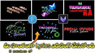trending lyrics editing in Telugu trending lyrical video editing best lyrics 2021 alight motion