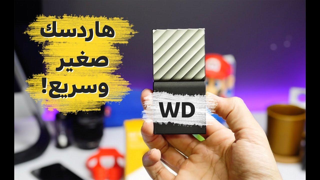 إستعراض هاردسك Wd Ssd بحجم متميز Youtube