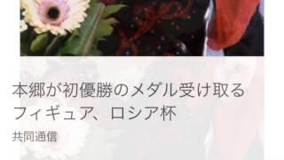 フィギュア 本郷 初優勝のメダル受け取る ロシア杯 《共同通信》2014/11...