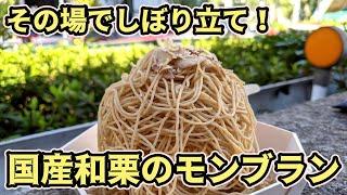 その場しぼり立て! 東京・原宿「栗歩」の国産和栗のモンブラン