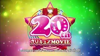 Precure All Stars  Minna de Utau Kiseki no Mahou! Trailer 1