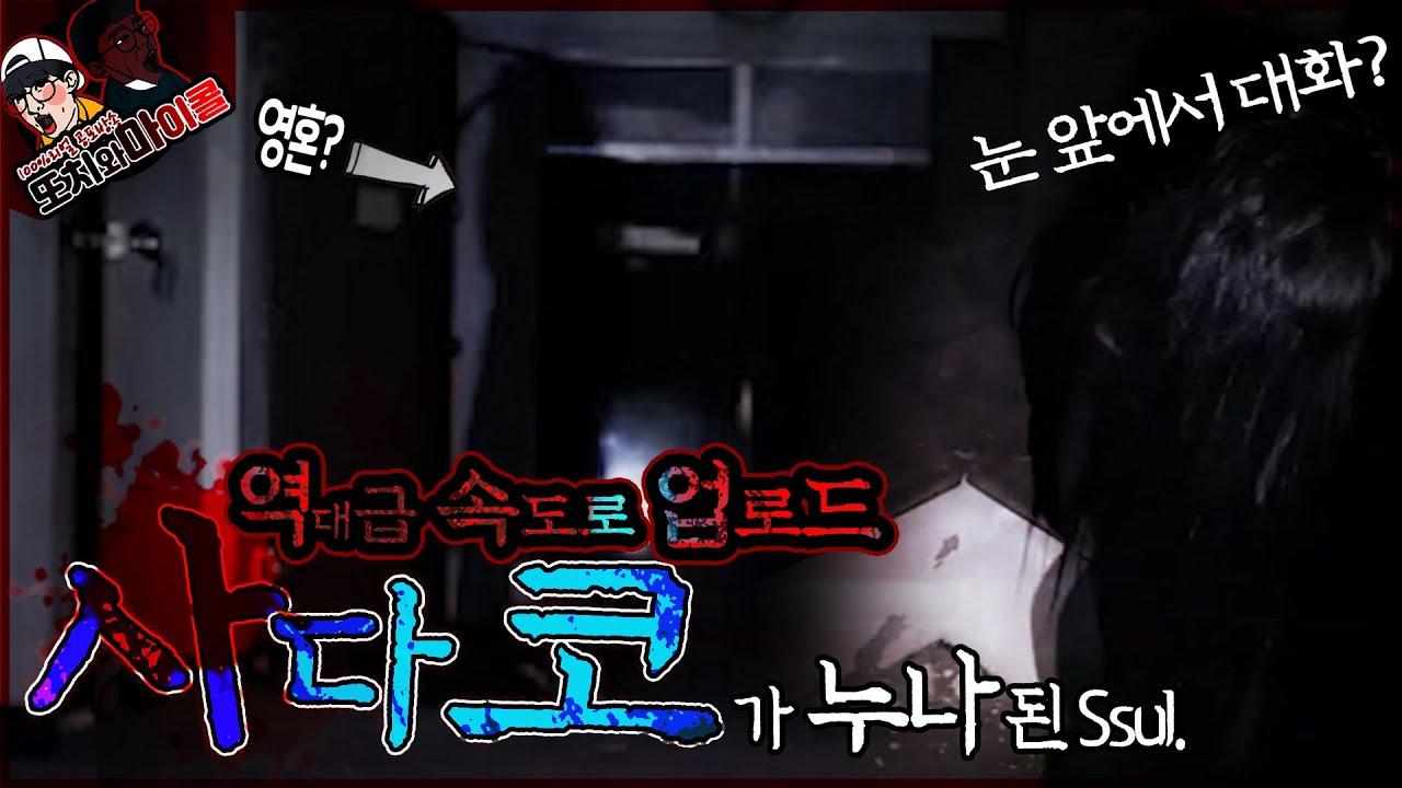 [ENG SUB] 어제 방송한거 바로 편집해서 올립니다 왜냐? 너무 역대급이라서  GHOST HUNTING! SADAKO in the legendary haunted house!