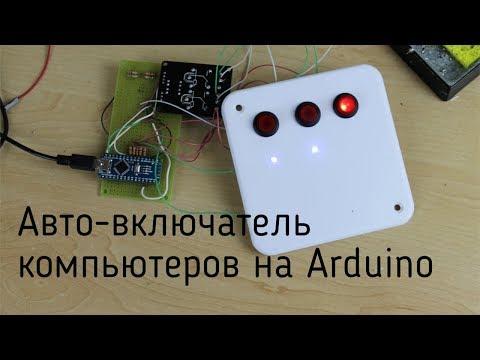 Автоматический включатель компьютеров с возможностью управления через сеть на Ардуино