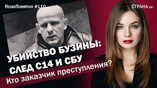 Убийство Бузины: след С14 и СБУ. Кто заказчик преступления | ЯсноПонятно #110 by Олеся Медведева