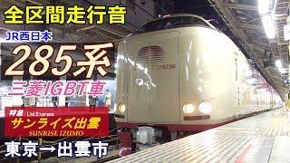 【走行音・三菱IGBT】寝台特急サンライズ出雲〈285系〉東京→出雲市 (2018.3)