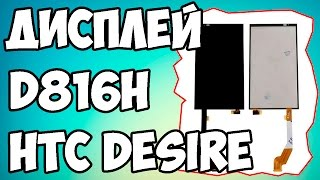 ЗАМЕНА ЭКРАНА НА HTC DESIRE D826H | ЭКРАННЫЙ МОДУЛЬ ДЛЯ HTC DESIRE D816H С ALIEXPRESS(, 2016-06-28T17:16:28.000Z)