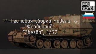 Тестовая сборка Фердинанда Звезда 1 72 Test Build Of Ferdinand Zvezda 1 72