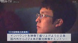 観光地の魅力を伝える映像を一堂に集めた、日本初のイベントが13日大阪...