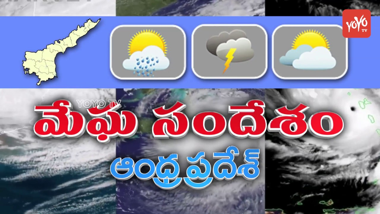 Weather Report Today in AP | Andhra Pradesh | 9th September 2018 | Weather  Forecast |YOYO TV Channel