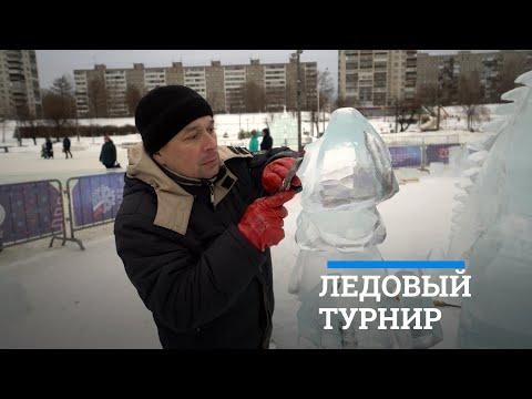 Рождественский турнир по ледовой скульптуре | 59.RU