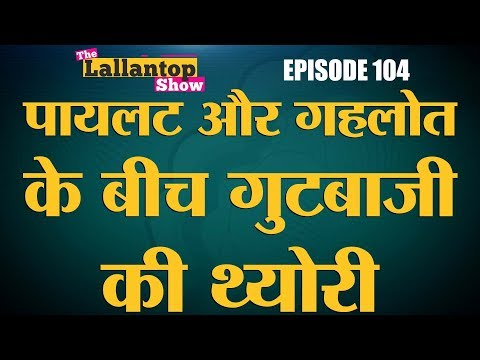 Sachin Pilot या Ashok Gehlot, कौन होगा Congress का CM चेहरा? | Lallantop Show | 06 Dec