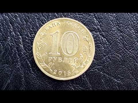 10 руб 2015 город Воинской славы Можайск--стоимость
