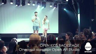 Open Kids - Отчетный концерт Open Art Studio - Backstage